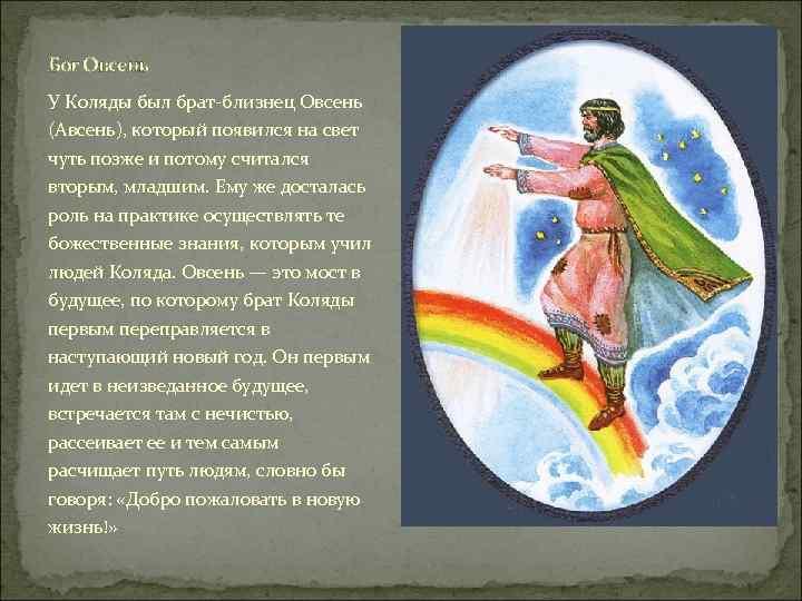 Бог Овсень У Коляды был брат-близнец Овсень (Авсень), который появился на свет чуть позже