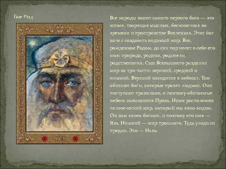 Бог Род Все народы знают самого первого бога — это живая, творящая мыслью, бесконечная