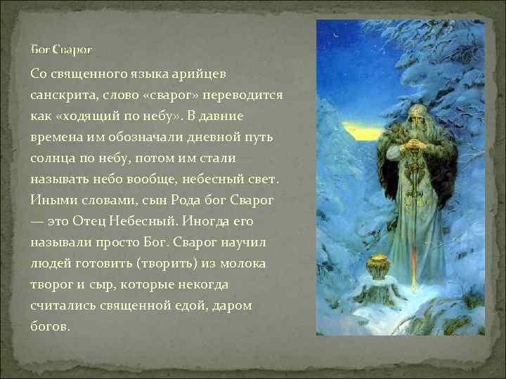 Бог Сварог Со священного языка арийцев санскрита, слово «сварог» переводится как «ходящий по небу»
