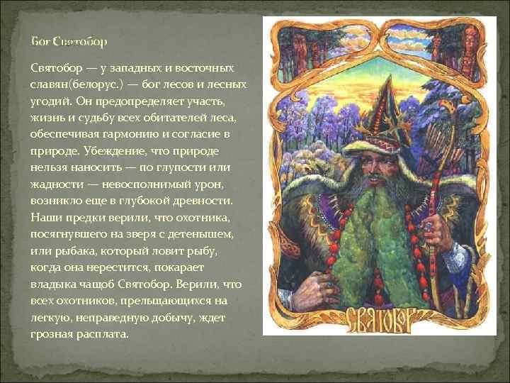 Бог Святобор — у западных и восточных славян(белорус. ) — бог лесов и лесных
