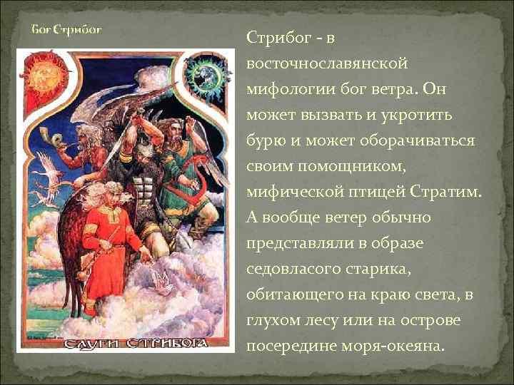Бог Стрибог - в восточнославянской мифологии бог ветра. Он может вызвать и укротить бурю
