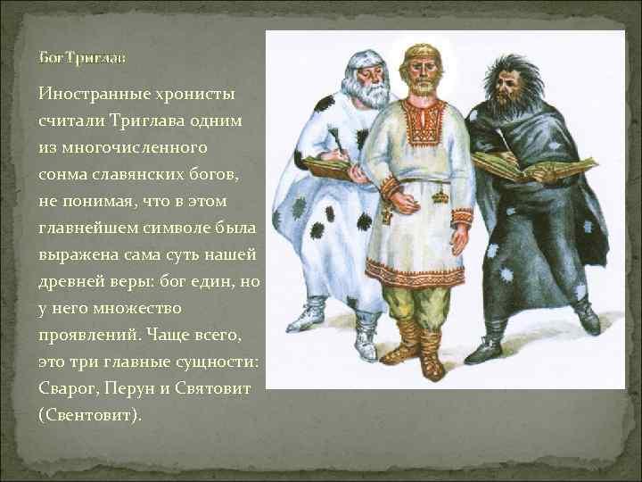 Бог Триглав Иностранные хронисты считали Триглава одним из многочисленного сонма славянских богов, не понимая,