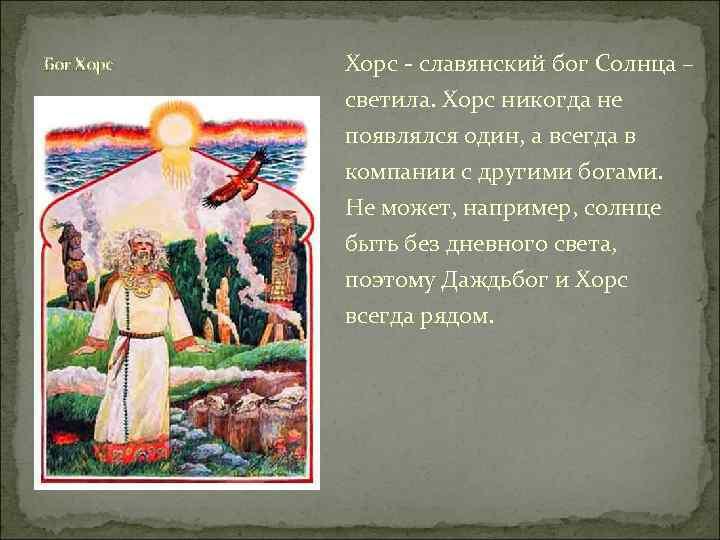 Бог Хорс - славянский бог Солнца – светила. Хорс никогда не появлялся один, а