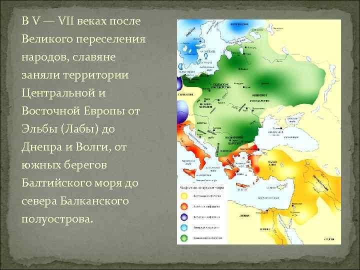 В V — VII веках после Великого переселения народов, славяне заняли территории Центральной и
