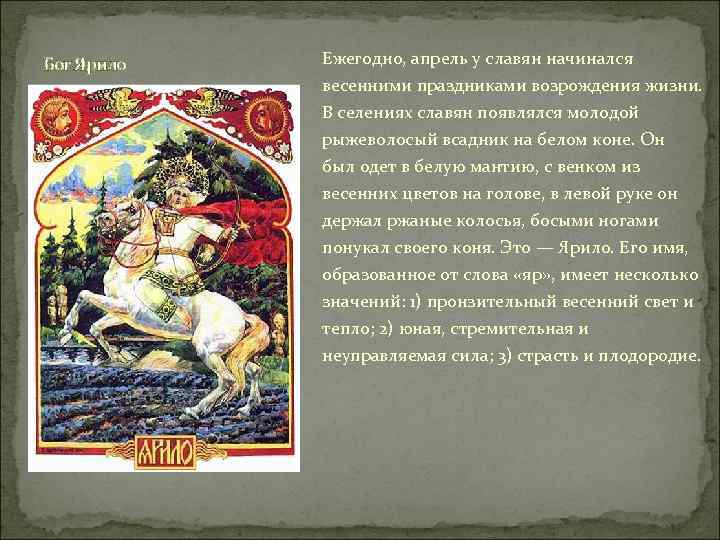 Бог Ярило Ежегодно, апрель у славян начинался весенними праздниками возрождения жизни. В селениях славян