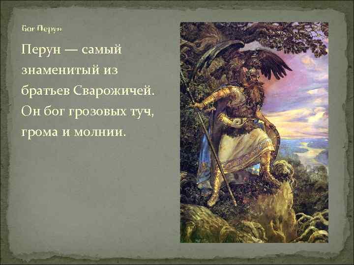 Бог Перун — самый знаменитый из братьев Сварожичей. Он бог грозовых туч, грома и