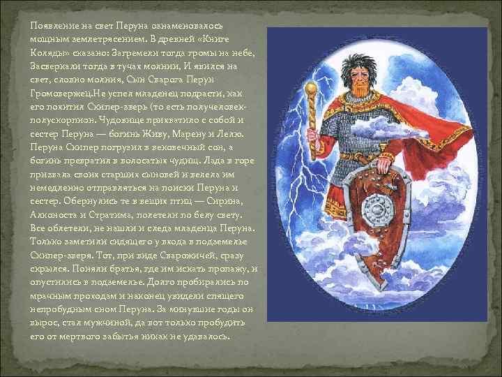 Появление на свет Перуна ознаменовалось мощным землетрясением. В древней «Книге Коляды» сказано: Загремели тогда