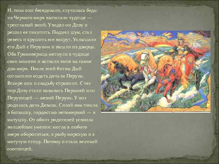 И, пока они беседовали, случилась беда: из Черного моря выползло чудище — трехглавый змий.