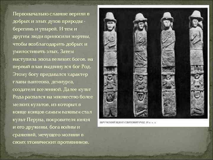 Первоначально славяне верили в добрых и злых духов природы берегинь и упырей. И тем