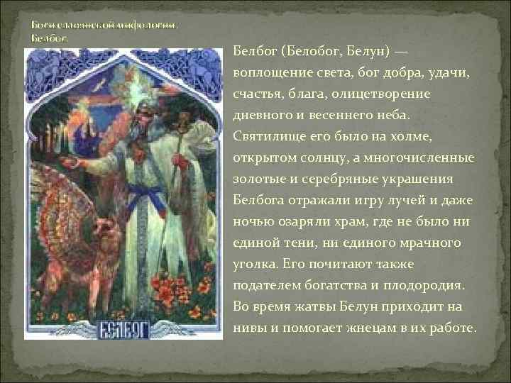 Боги славянской мифологии. Белбог (Белобог, Белун) — воплощение света, бог добра, удачи, счастья, блага,
