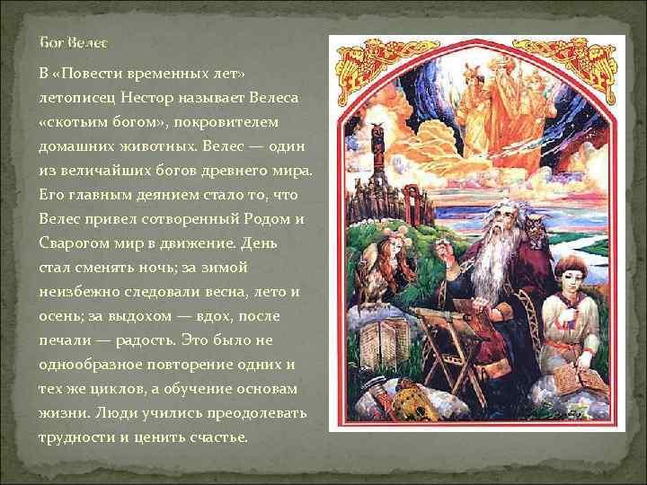 Бог Велес В «Повести временных лет» летописец Нестор называет Велеса «скотьим богом» , покровителем