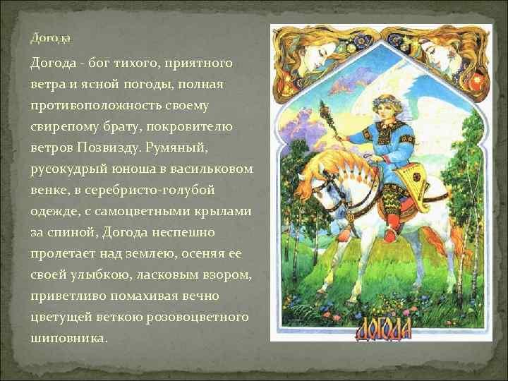 Догода - бог тихого, приятного ветра и ясной погоды, полная противоположность своему свирепому брату,