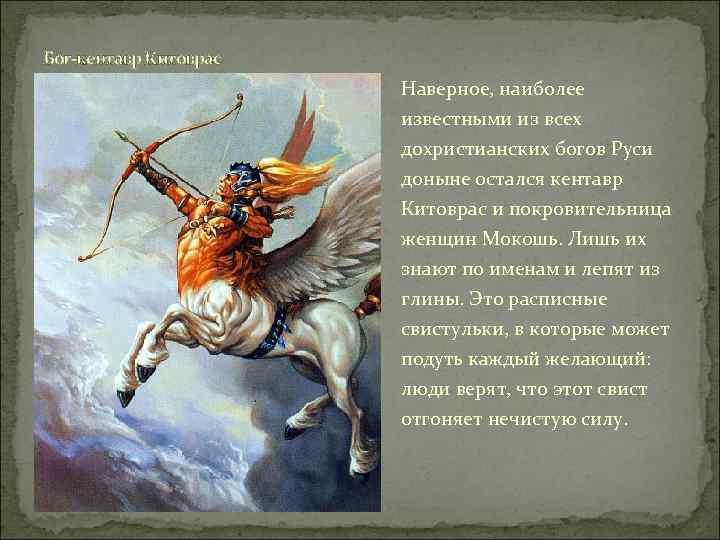 Бог-кентавр Китоврас Наверное, наиболее известными из всех дохристианских богов Руси доныне остался кентавр Китоврас