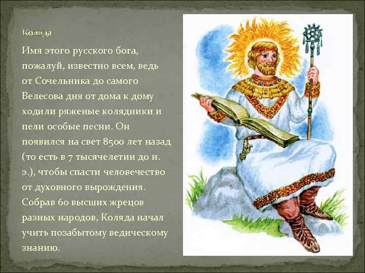 Коляда Имя этого русского бога, пожалуй, известно всем, ведь от Сочельника до самого Велесова