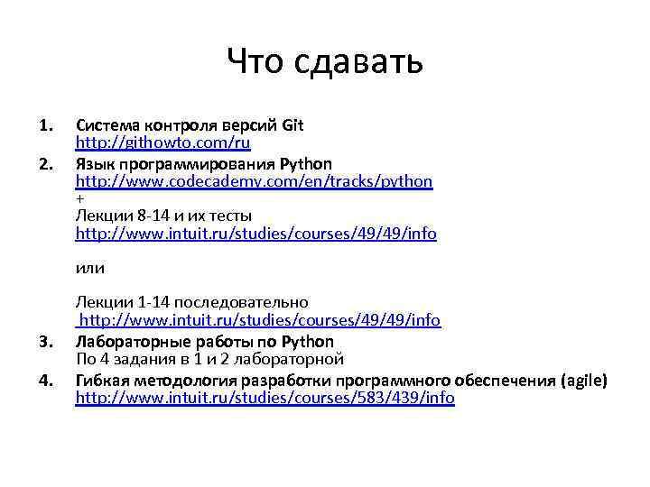 Что сдавать 1. 2. Система контроля версий Git http: //githowto. com/ru Язык программирования Python