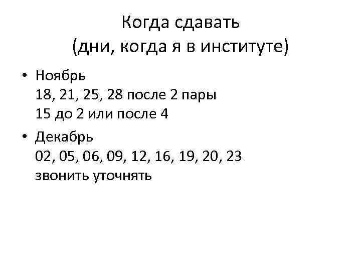 Когда сдавать (дни, когда я в институте) • Ноябрь 18, 21, 25, 28 после