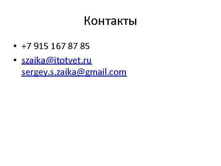 Контакты • +7 915 167 87 85 • szaika@itotvet. ru sergey. s. zaika@gmail. com