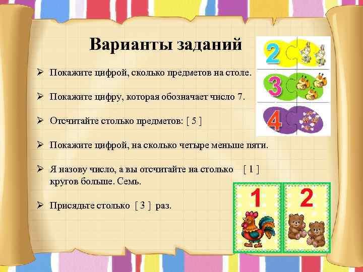 Варианты заданий Ø Покажите цифрой, сколько предметов на столе. Ø Покажите цифру, которая обозначает