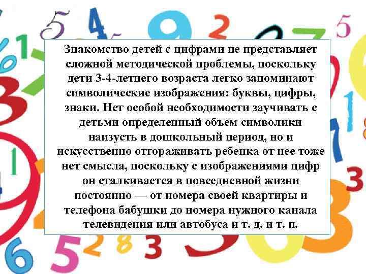 Знакомство детей с цифрами не представляет сложной методической проблемы, поскольку дети 3 4 летнего