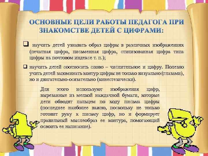 q научить детей узнавать образ цифры в различных изображениях (печатная цифра, письменная цифра, стилизованная