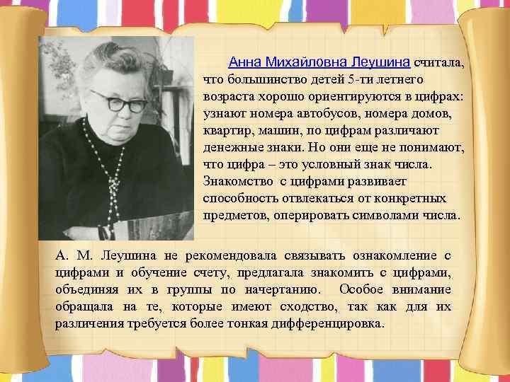Анна Михайловна Леушина считала, что большинство детей 5 ти летнего возраста хорошо ориентируются в