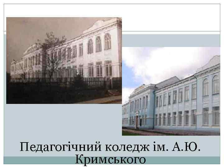Педагогічний коледж ім. А. Ю. Кримського