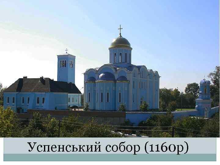 Успенський собор (1160 р)