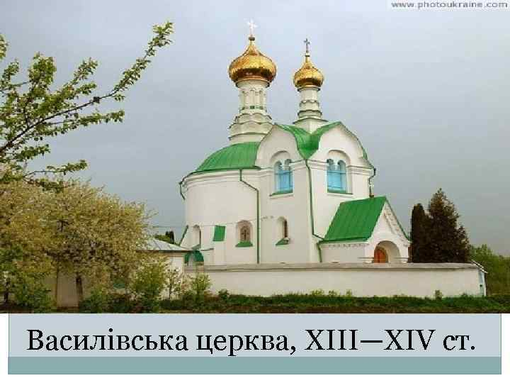 Василівська церква, XIII—XIV ст.