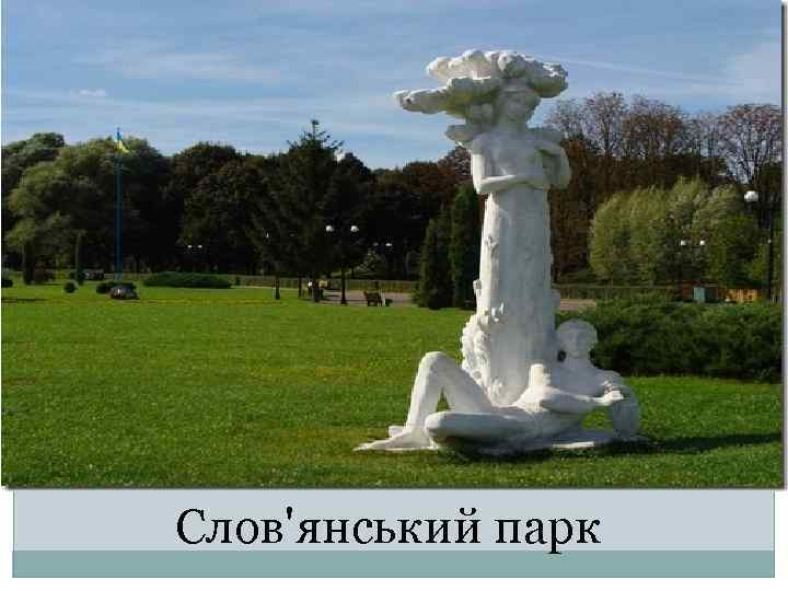 Слов'янський парк
