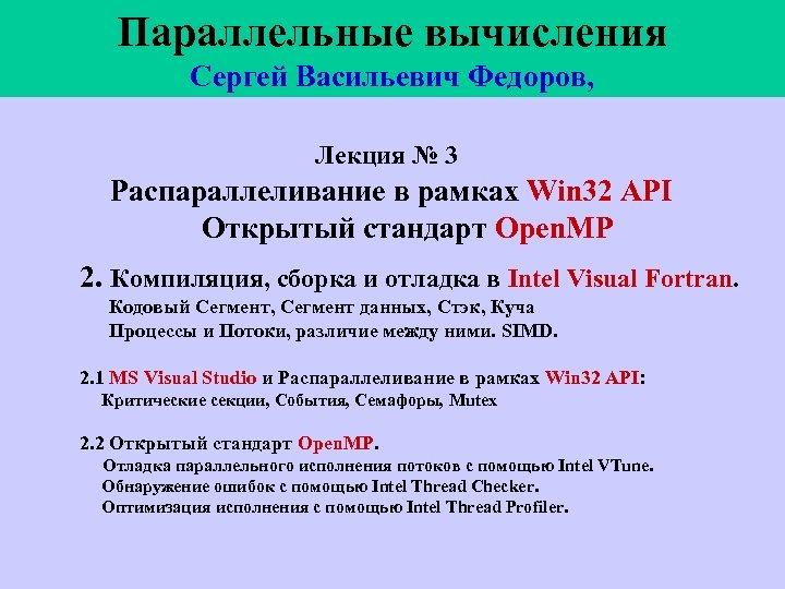 Параллельные вычисления Сергей Васильевич Федоров, Лекция № 3 Распараллеливание в рамках Win 32 API