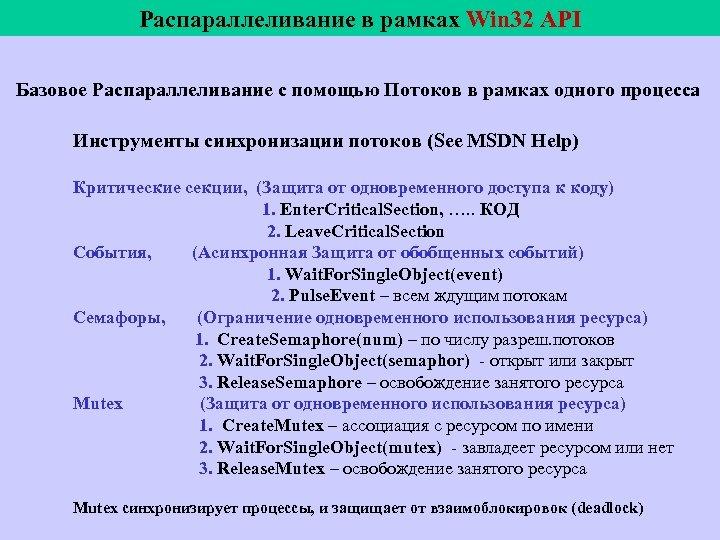 Распараллеливание в рамках Win 32 API Базовое Распараллеливание с помощью Потоков в рамках одного
