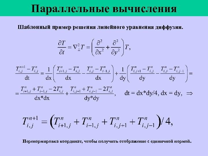 Параллельные вычисления Шаблонный пример решения линейного уравнения диффузии. Перенормировка координат, чтобы получить отображение с