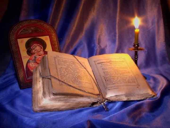 Понятие «верование» обычно связано со словом «вера» , т. е. некритическим восприятием чьего либо