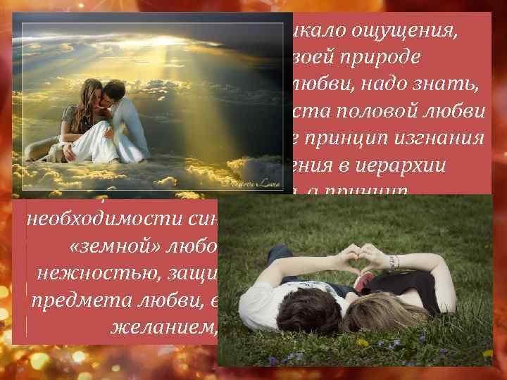 Для того чтобы не возникало ощущения, будто культура по своей природе противоположна свободе любви,