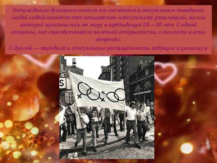 Отчуждению духовного начала от телесного в сексуальном поведении людей содействовала так называемая «сексуальная революция»