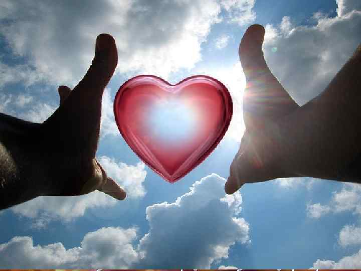 Мы ищем любовь иногда всю жизнь. Где угодно – в семье у родителей, в