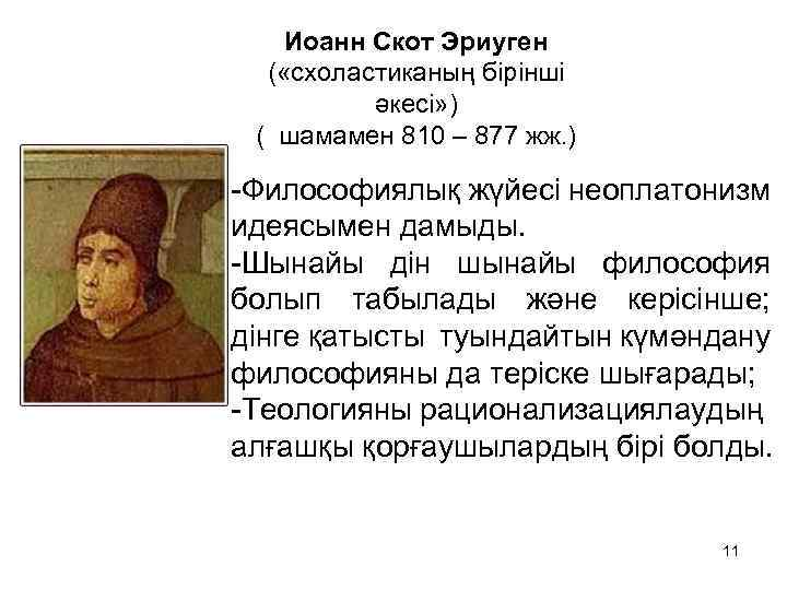 Иоанн Скот Эриуген ( «схоластиканың бірінші әкесі» ) ( шамамен 810 – 877 жж.