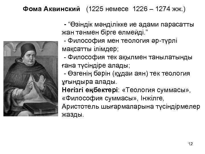 """Фома Аквинский (1225 немесе 1226 – 1274 жж. ) - """"Өзіндік мәнділікке ие адами"""