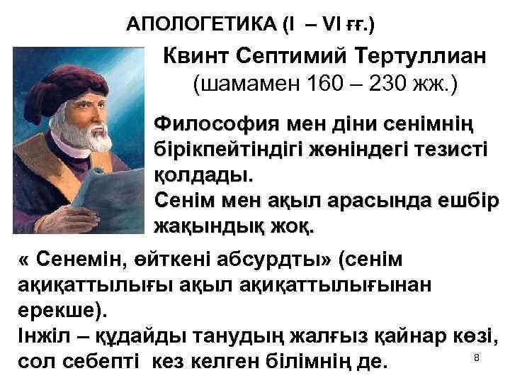 АПОЛОГЕТИКА (I – VI ғғ. ) Квинт Септимий Тертуллиан (шамамен 160 – 230 жж.