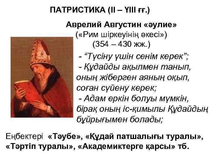 ПАТРИСТИКА (ІІ – ҮІІІ ғғ. ) Аврелий Августин «әулие» ( «Рим шіркеуінің әкесі» )