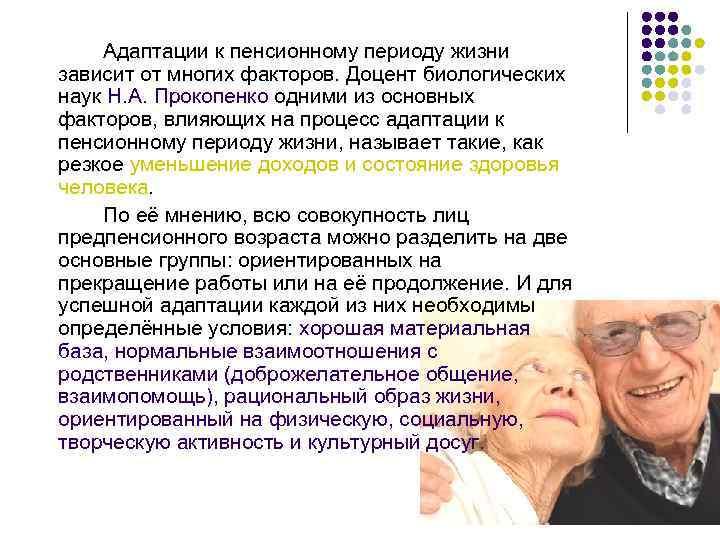 Адаптация предпенсионного возраста официальный сайт пенсионного фонда омской области личный кабинет