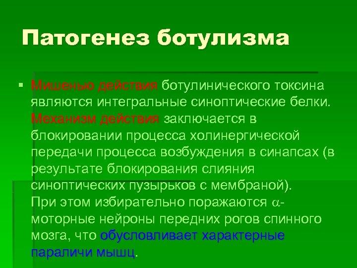 Патогенез ботулизма § Мишенью действия ботулинического токсина являются интегральные синоптические белки. Механизм действия заключается