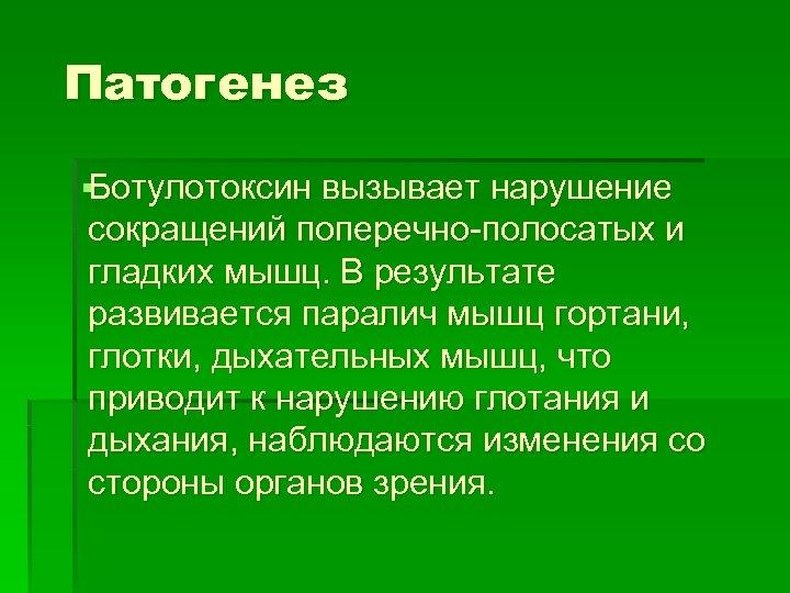 Патогенез § Ботулотоксин вызывает нарушение сокращений поперечно-полосатых и гладких мышц. В результате развивается паралич