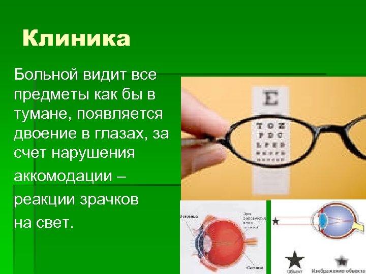 Клиника Больной видит все предметы как бы в тумане, появляется двоение в глазах, за