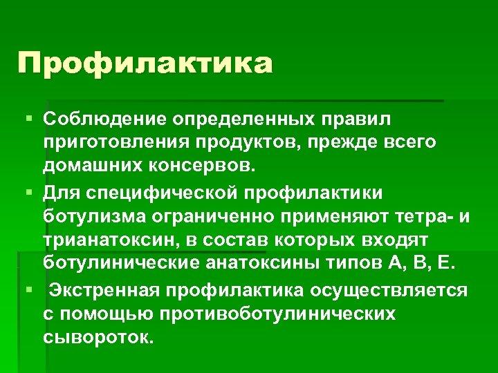 Профилактика § Соблюдение определенных правил приготовления продуктов, прежде всего домашних консервов. § Для специфической
