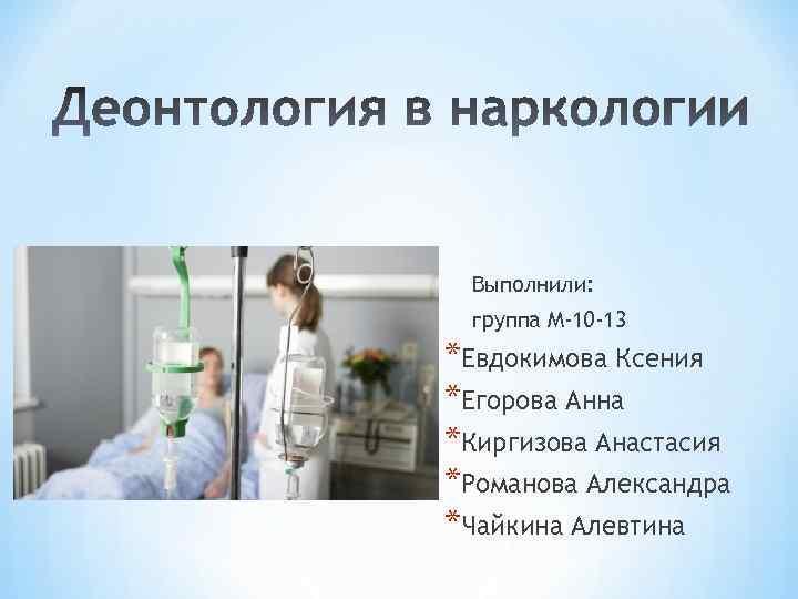 деонтология наркологии