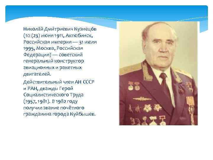 Никола й Дми триевич Кузнецо в (10 (23) июня 1911, Актюбинск, Российская империя —