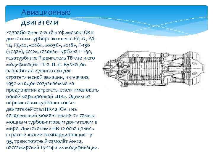 Авиационные двигатели Разработанные ещё в Уфимском ОКБ двигатели турбореактивные РД-12, РД 14, РД-20, «