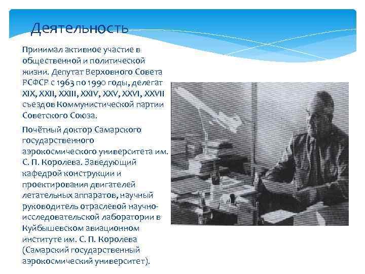 Деятельность Принимал активное участие в общественной и политической жизни. Депутат Верховного Совета РСФСР с