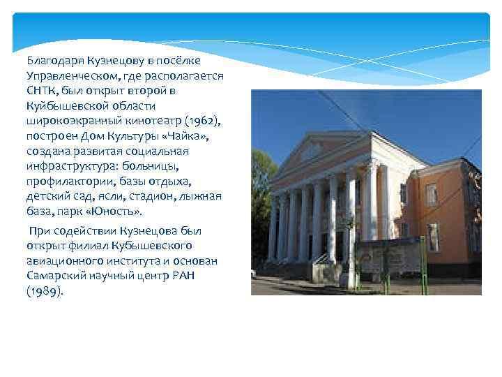 Благодаря Кузнецову в посёлке Управленческом, где располагается СНТК, был открыт второй в Куйбышевской области